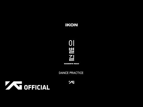 iKON - 이별길GOODBYE ROAD DANCE PRACTICE