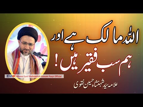 Allah Malik hain R Hum Sub Faqeer Hain by Allama Syed Shahenshah Hussain Naqvi