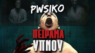 Το Ρώσικο πείραμα Ύπνου!! (Russian Sleep Experiment) | Weirdo