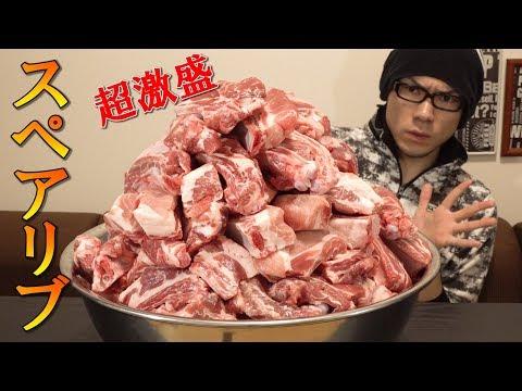 【大食い】スペアリブ 総重量7.0㎏~最高に美味かった!~