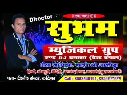 Bhang pk gadi mat Chaliya Ho Mor driver Saiya Shubham musical group contact number 8083 548 191 or