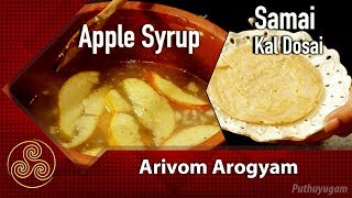 Homemade Apple Syrup & Samai Dosa Recipe | Arivom Arogyam