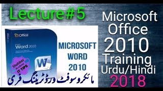 Last Lecture of MS Word 2010 in Urdu/Hindi 2018 Training Tutorials