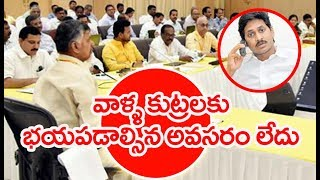 Chandrababu Teleconference With TDP Leaders Over YCP Blackmailing Politics