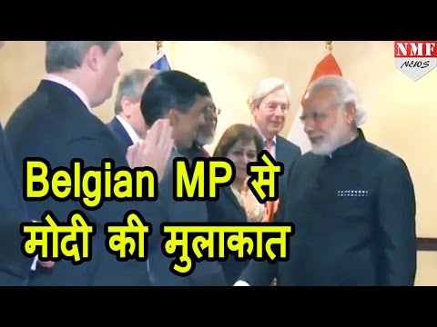 Modi से मिले European Union और  Belgian Parliament के Members