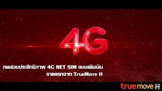 4G NET SIM แบบเติมเงิน - ทดสอบประสิทธิภาพการใช้งาน 4G