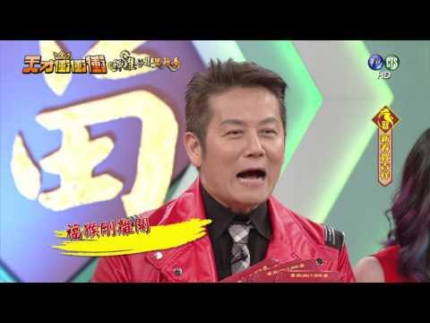 20170128天才衝衝衝-神雞妙算迎新春(完整版)