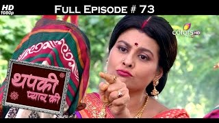 Thapki Pyar Ki - 17th August 2015 - थपकी प्यार की - Full Episode (HD)