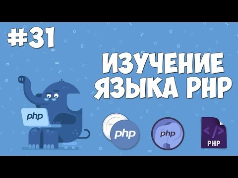 Изучаем PHP | Урок №31 - Работа с сессиями $_SESSION