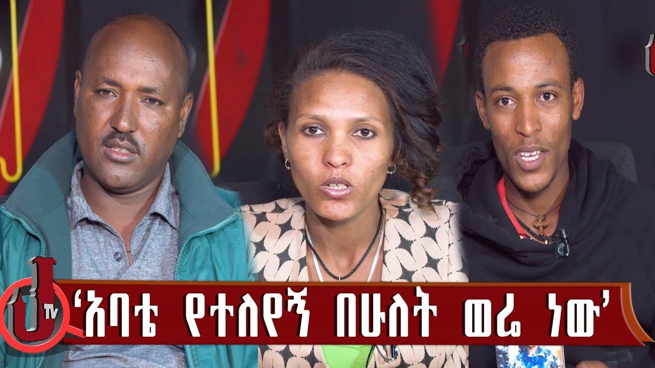Sad Story Of Tesfaneh Mese Seeking His Father