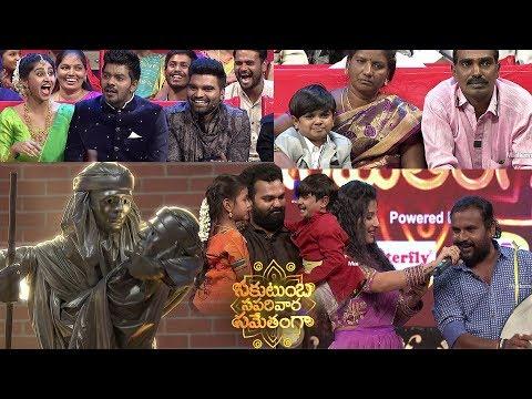 Sakutumba Saparivara Samethamga Promo 05 - Sankranthi Special Event 2019 - Jabardasth - SSS Event