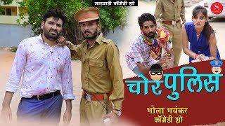 चोर पुलिस   Bhola Bhayankar Comedy   Chor-Police Comedy   भोला भयंकर जोरदार कॉमेडी जरूर देखें