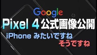 【Pixel 4】Google さん画像公開!iPhone的なやーつかい!