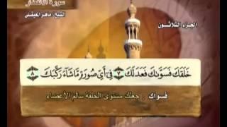سورة الانفطار بصوت ماهر المعيقلي مع معاني الكلمات Al-Infitar