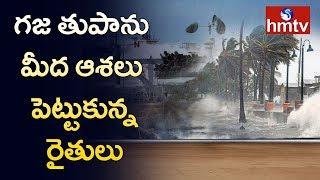 Cyclone Gaja Fails to Bring Rains to Nellore | hmtv