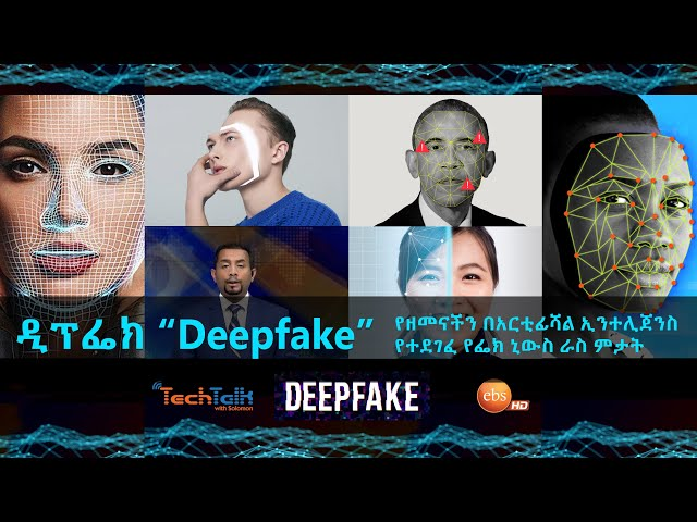 TechTalk With Solomon S15 Ep9 - Deepfake's Danger