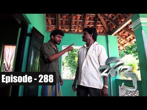 Sidu | Episode 288 13th September 2017