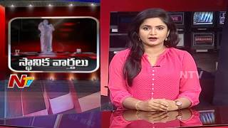 Illicit Hunting Of Animals In Chittoor Forests | Selling Of Animals Skin and  Remains | NTV