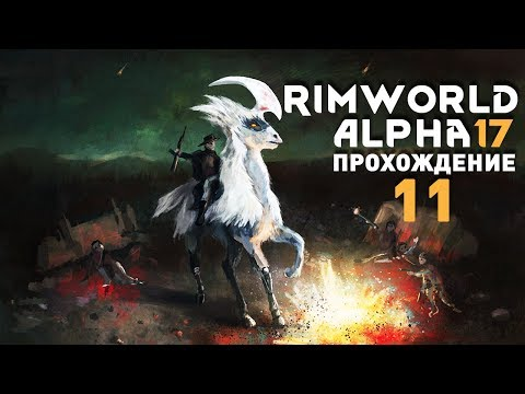 Прохождение RimWorld Alpha 17 EXTREME: #11 - МЕХИ, ТВАРИ, ЛЮДИ!