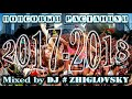 Попсовый растанцуй 2017 2018 Mixed By DJ ZHIGLOVSKY mp3