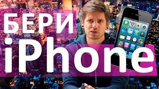 10 ПРИЧИН КУПИТЬ IPHONE!