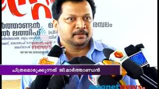 Daivathinte Swantham Cleetus - Pooja Function of Malayalam movie