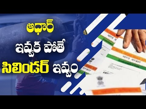 No subsidy for LPG consumers without KYC completion | ABN Telugu