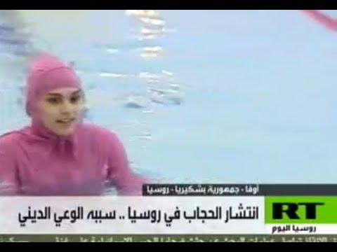 انتشار الحجاب في روسيا. . سببه الوعي الديني