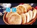 如何做出外酥里软芝麻烧饼|面点制作Sesame Seed Cake