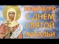 Красивое Поздравления на Натальин день Оригинальная Видео открытка с Днем Ангела Натальи Овсяницы mp3