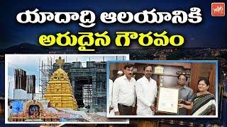 యాదాద్రి ఆలయానికి అరుదైన గౌరవం Yadagirigutta Temple Gets ISO Certification | CM KCR | YOYOTV Channel