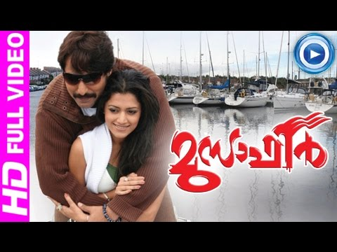 Musafir Malayalam Full Movie 2013 |  New Malayalam Full Movie...