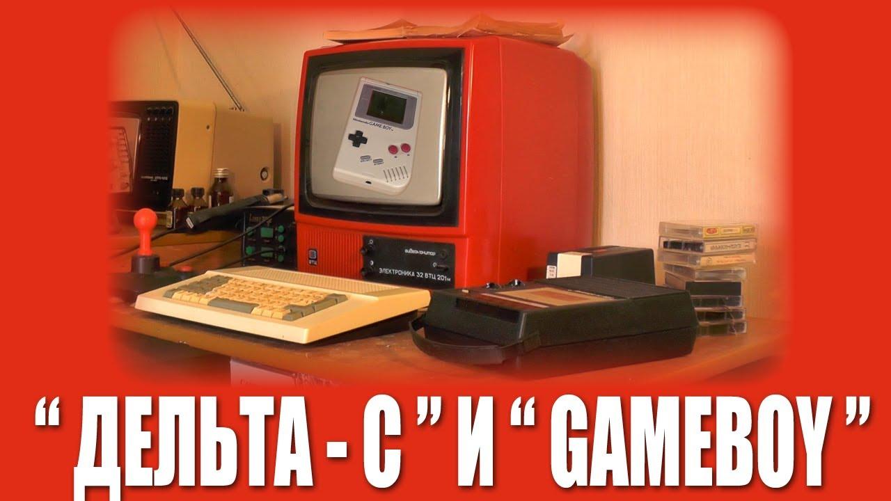 """Первое включение: """"Дельта-С"""" и """"Game Boy"""""""