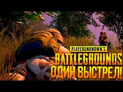 ОДИН ВЫСТРЕЛ... - Battlegrounds