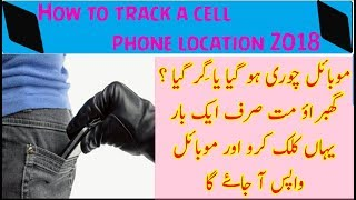 How To Track A Phone|How to locate your stolen or lost cell phone|cell phone locator 2018