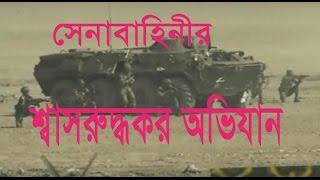 সেনাবাহিনীর সক্ষমতা দেখেনিন, শত্রুর আক্রমন কিভাবে প্রতিহত করবে , exercise of Bangladesh Army