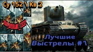 Лучшие Выстрелы #1 Подборка Су 152 / Кв 2 - Wot Blitz