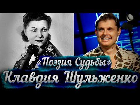 Неизвестная Клавдия Шульженко