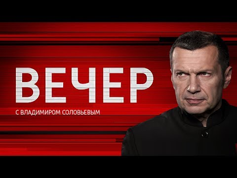 Вечер с Владимиром Соловьевым 19.10.17. Специальный выпуск