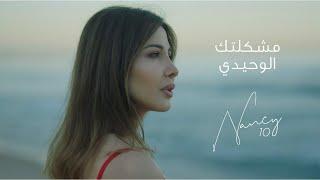 download lagu Nancy Ajram - Meshkeltak Alwahidi ( Lyric Video) / نانسي عجرم - مشكلتك الوحيدي mp3