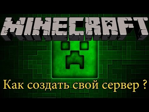 Как создать свой сервер в minecraft 184