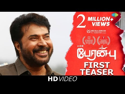 Peranbu - Official First Teaser | பேரன்பு | Mammootty, Anjali, Sadhana | Ram | Yuvan Shankar Raja