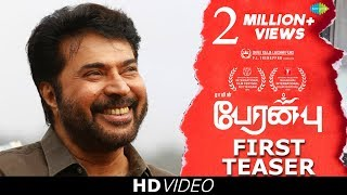 Peranbu - Official Teaser | பேரன்பு | Mammootty | Ram | Yuvan Shankar Raja | Anjali | Sadhana