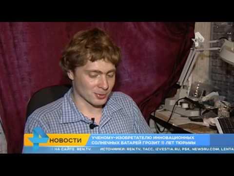 Ученому изобретателю инновационных солнечных батарей грозит 11 лет тюрьмы