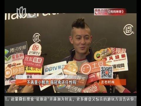 《看看星闻》:不再是小鲜肉  陈冠希Edison Chen还任性吗? Kankan News【SMG新闻超清版】