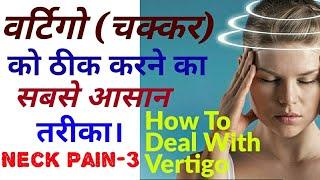 treatment of vertigo at home   how to treat vertigo   neck pain & vertigo exercise by dr sandeep
