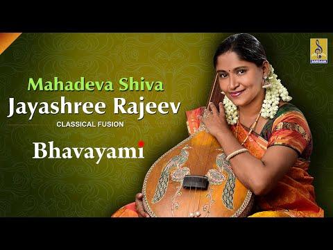 Mahadeva Shiva Shambo Sung by Jayashree Rajeev