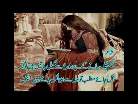 Haye O Rabba Dil Jalta Hai (SAD SONG)  FARZQ IQBAL
