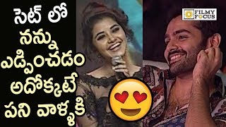 Anupama Super Cute Speech @Hello Guru Prema Kosame Movie Audio Launch