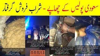 Saudi Arabia Latest News Updates Today Urdu Hindi Live | AUN | Jumbo TV